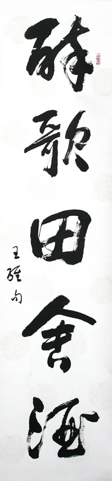 Bertrand Mao's calligraphy